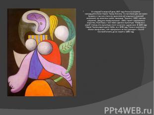 В холодный январский день 1927 года Пикассо встретил семнадцатилетнюю Марию Тере
