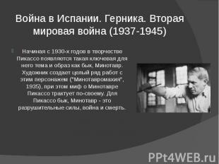 Война в Испании. Герника. Вторая мировая война (1937-1945) Начиная с 1930-х годо