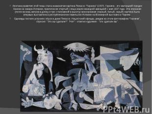 """Апогеем развития этой темы стала знаменитая картина Пикассо """"Герника"""""""