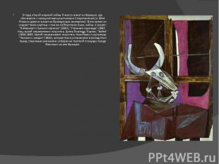 В годы второй мировой войны Пикассо живет во Франции, где сближается с коммунист
