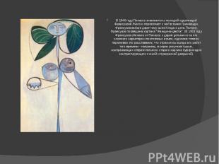 В 1946 году Пикассо знакомится с молодой художницей Франсуазой Жило и переезжает