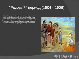 """""""Розовый"""" период (1904 - 1906) Розовый период"""" характеризуется бо"""