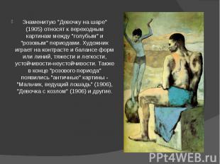 """Знаменитую """"Девочку на шаре"""" (1905) относят к переходным картинам межд"""