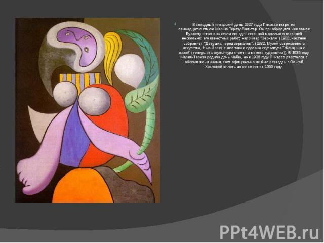 """В холодный январский день 1927 года Пикассо встретил семнадцатилетнюю Марию Терезу Вальтер. Он приобрел для нее замок Буажелу и там она стала его единственной моделью и героиней нескольких его известных работ, например """"Зеркало"""" (1932, час…"""