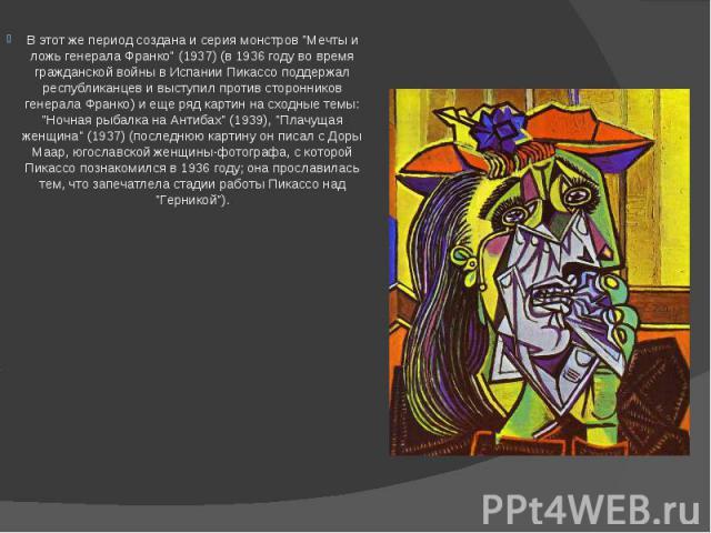 """В этот же период создана и серия монстров """"Мечты и ложь генерала Франко"""" (1937) (в 1936 году во время гражданской войны в Испании Пикассо поддержал республиканцев и выступил против сторонников генерала Франко) и еще ряд картин на сходные т…"""