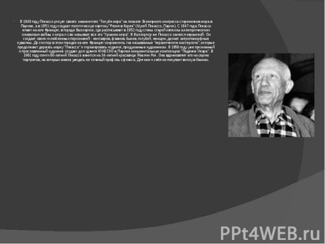 """В 1949 году Пикассо рисует своего знаменитого """"Голубя мира"""" на плакате Всемирного конгресса сторонников мира в Париже, а в 1951 году создает политическую картину """"Резня в Корее"""" (Музей Пикассо, Париж). С 1947 года Пикассо живет н…"""