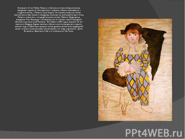В возрасте 13 лет Пабло Пикассо с блеском поступил в Барселонскую Академию художеств. На подготовку к экзамену, обычно занимавшую у студентов месяц, у Пикассо ушла неделя. Он поразил комиссию своим мастерством и был принят в Академию несмотря на сво…