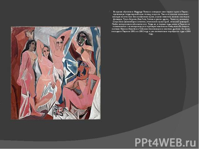 Во время обучения в Мадриде Пикассо совершил свое первое турне в Париж - признанную тогда европейскую столицу искусств. Там он в течение нескольких месяцев посетил все без исключения музеи, изучая живопись великих мастеров: Делакруа, Тулуз-Лотрека, …