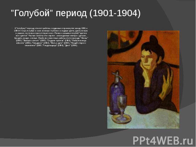 """""""Голубой"""" период (1901-1904) К """"голубому"""" периоду относят работы, созданные в промежутке между 1901 и 1904 гг. Серо-голубые и сине-зеленые глубокие холодные цвета, цвета печали и уныния, постоянно присутствуют в них. Пикассо назы…"""