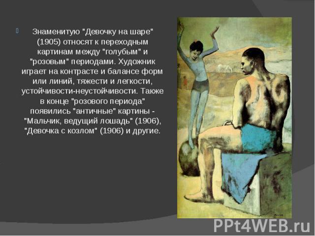 """Знаменитую """"Девочку на шаре"""" (1905) относят к переходным картинам между """"голубым"""" и """"розовым"""" периодами. Художник играет на контрасте и балансе форм или линий, тяжести и легкости, устойчивости-неустойчивости. Также в ко…"""
