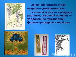 Основной признак стиля модерн — декоративность, Основной признак стиля модерн —