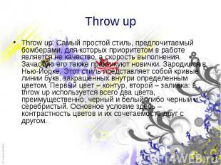 Throw up Throw up. Самый простой стиль, предпочитаемый бомберами, для которых пр