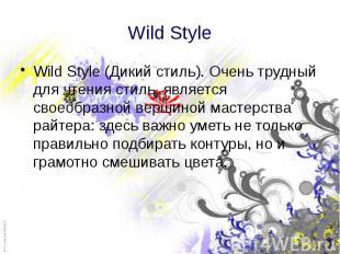 Wild Style Wild Style (Дикий стиль). Очень трудный для чтения стиль, является св