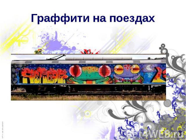 Граффити на поездах