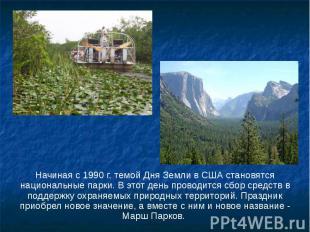 Начиная с 1990 г. темой Дня Земли в США становятся национальные парки. В этот де