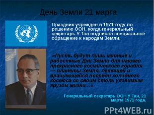 Праздник учрежден в 1971 году по решению ООН, когда генеральный секретарь У Тан