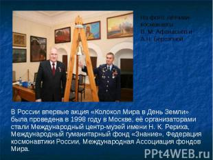 В России впервые акция «Колокол Мира в День Земли» была проведена в 1998 году в