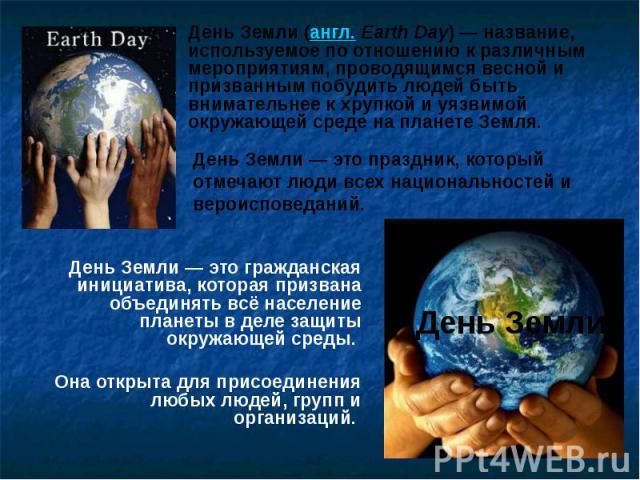День Земли — это гражданская инициатива, которая призвана объединять всё население планеты в деле защиты окружающей среды. День Земли — это гражданская инициатива, которая призвана объединять всё население планеты в деле защиты окружающей среды. Она…