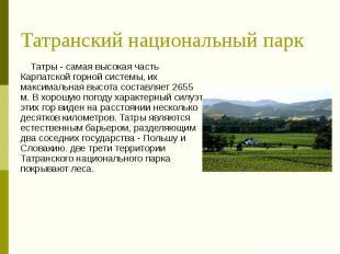 Татранский национальный парк Татры - самая высокая часть Карпатской горной систе