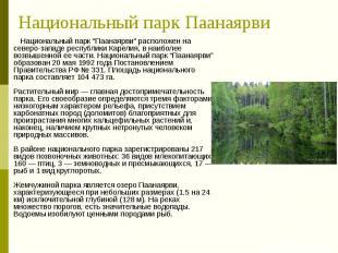 """Национальный парк Паанаярви Национальный парк """"Паанаярви"""" расположен н"""