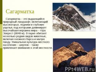 Сагарматха Сагарматха – это выдающийся природный ландшафт, включающий высокогорь