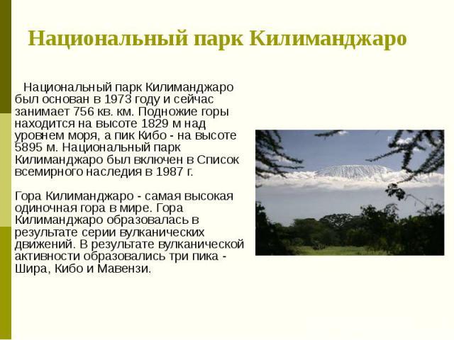 Национальный парк Килиманджаро Национальный парк Килиманджаро был основан в 1973 году и сейчас занимает 756 кв. км. Подножие горы находится на высоте 1829 м над уровнем моря, а пик Кибо - на высоте 5895 м. Национальный парк Килиманджаро был включен …