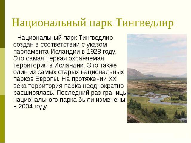 Национальный парк Тингведлир Национальный парк Тингведлир создан в соответствии с указом парламента Исландии в 1928 году. Это самая первая охраняемая территория в Исландии. Это также один из самых старых национальных парков Европы. На протяжении ХХ …