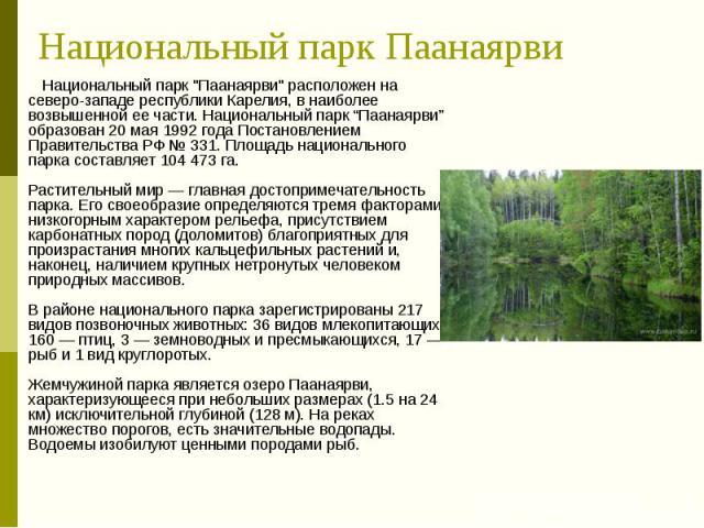 """Национальный парк Паанаярви Национальный парк """"Паанаярви"""" расположен на северо-западе республики Карелия, в наиболее возвышенной ее части. Национальный парк """"Паанаярви"""" образован 20 мая 1992 года Постановлением Правительства РФ № 331. Площ…"""