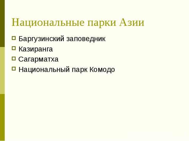 Национальные парки Азии Баргузинский заповедник Казиранга Сагарматха Национальный парк Комодо