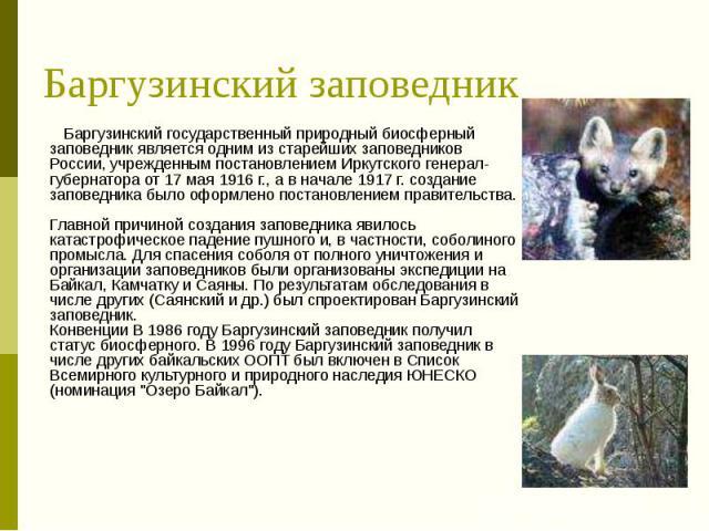 Баргузинский заповедник Баргузинский государственный природный биосферный заповедник является одним из старейших заповедников России, учрежденным постановлением Иркутского генерал-губернатора от 17 мая 1916 г., а в начале 1917 г. создание заповедник…