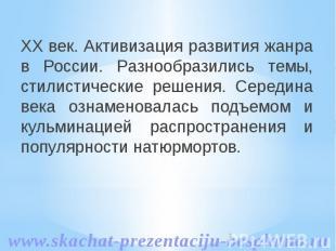 ХХ век. Активизация развития жанра в России. Разнообразились темы, стилистически