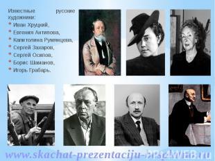 Известные русские художники: Известные русские художники: Иван Хруцкий, Евгения