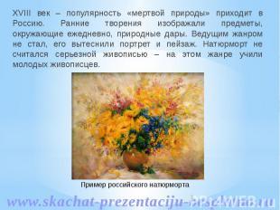 XVIII век – популярность «мертвой природы» приходит в Россию. Ранние творения из