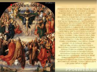 Праздник всех святых (Алтарь Ландауэр) 1511. Надпись внизу справа «Альбрехтус Дю