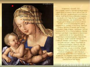 Мадонна с грушей, 1512. Этот шедевр зрелого мастера прежде всего характерен инти