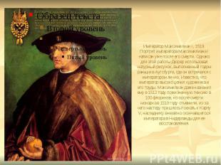Император Максимилиан I, 1519. Портрет императора Максимилиана I написан уже пос