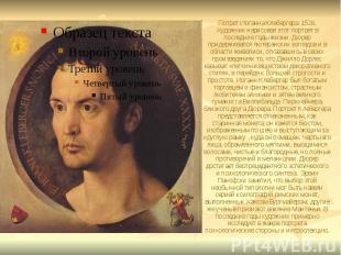 Потрет Иоганна Клебергера. 1526. Художник нарисовал этот портрет в последние год