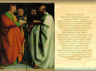 Четыре апостола, 1526. Две створки, преподнесенные в дар городскому совету Нюрнб
