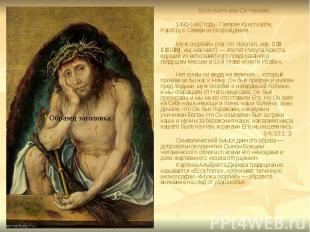 Ecce Homo или Се Человек! Ecce Homo или Се Человек! 1490-1492 годы. Галерея Кунс
