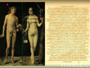 Адам и Ева 1507. Однако созданный им образ человека глубоко отличен от итальянск