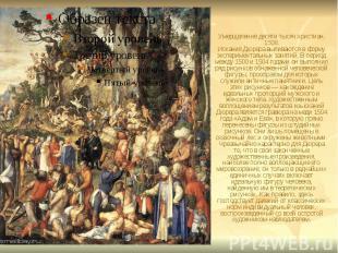Умерщвление десяти тысяч христиан, 1508. Искания Дюрера выливаются в форму экспе