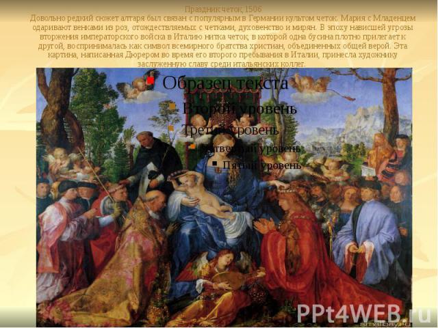 Праздник четок,1506 Довольно редкий сюжет алтаря был связан с популярным в Германии культом четок. Мария с Младенцем одаривают венками из роз, отождествляемых с четками, духовенство и мирян. В эпоху нависшей угрозы вторжения императорского войска в …