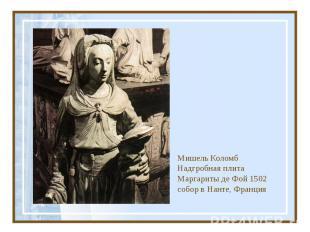 Мишель Коломб Надгробная плита Маргариты де Фой 1502 собор в Нанте, Франция