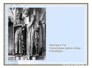 Эккегард и Ута. Скульптурная группа собора в Наумбурге.