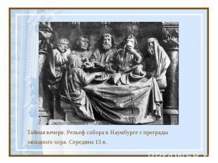 Тайная вечеря. Рельеф собора в Наумбурге с преграды западного хора. Середина 13