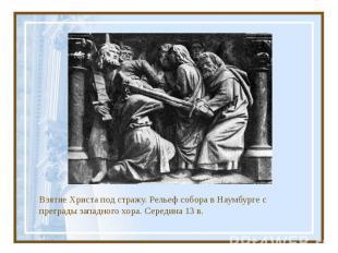 Взятие Христа под стражу. Рельеф собора в Наумбурге с преграды западного хора. С
