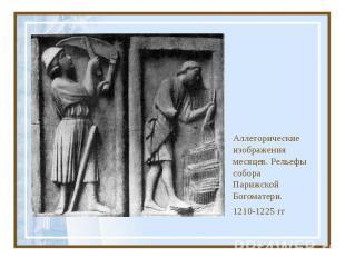 Аллегорические изображения месяцев. Рельефы собора Парижской Богоматери. 1210-12