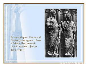 Встреча Марии с Елизаветой. Скульптурная группа собора в Реймсе. Центральный пор