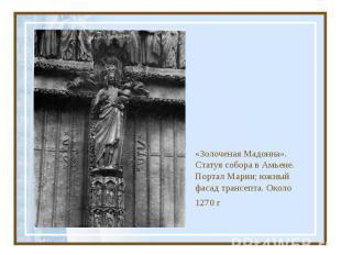 «Золоченая Мадонна». Статуя собора в Амьене. Портал Марии; южный фасад трансепта
