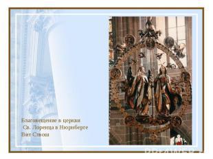 Благовещение в церкви Св. Лоренца в Нюрнберге Вит Ствош
